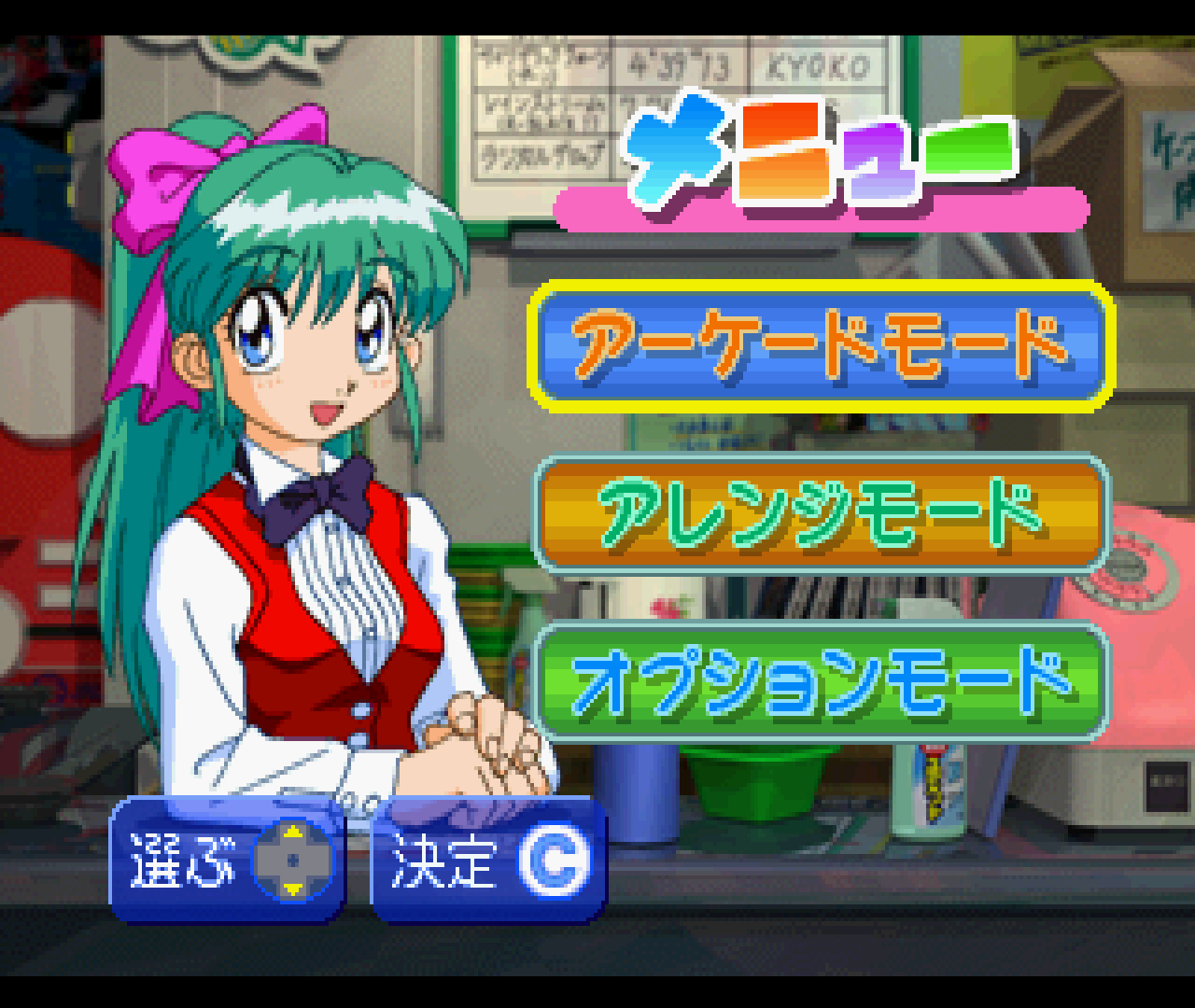 Figure 5 - Game Mode selection and options in the Sega Saturn version