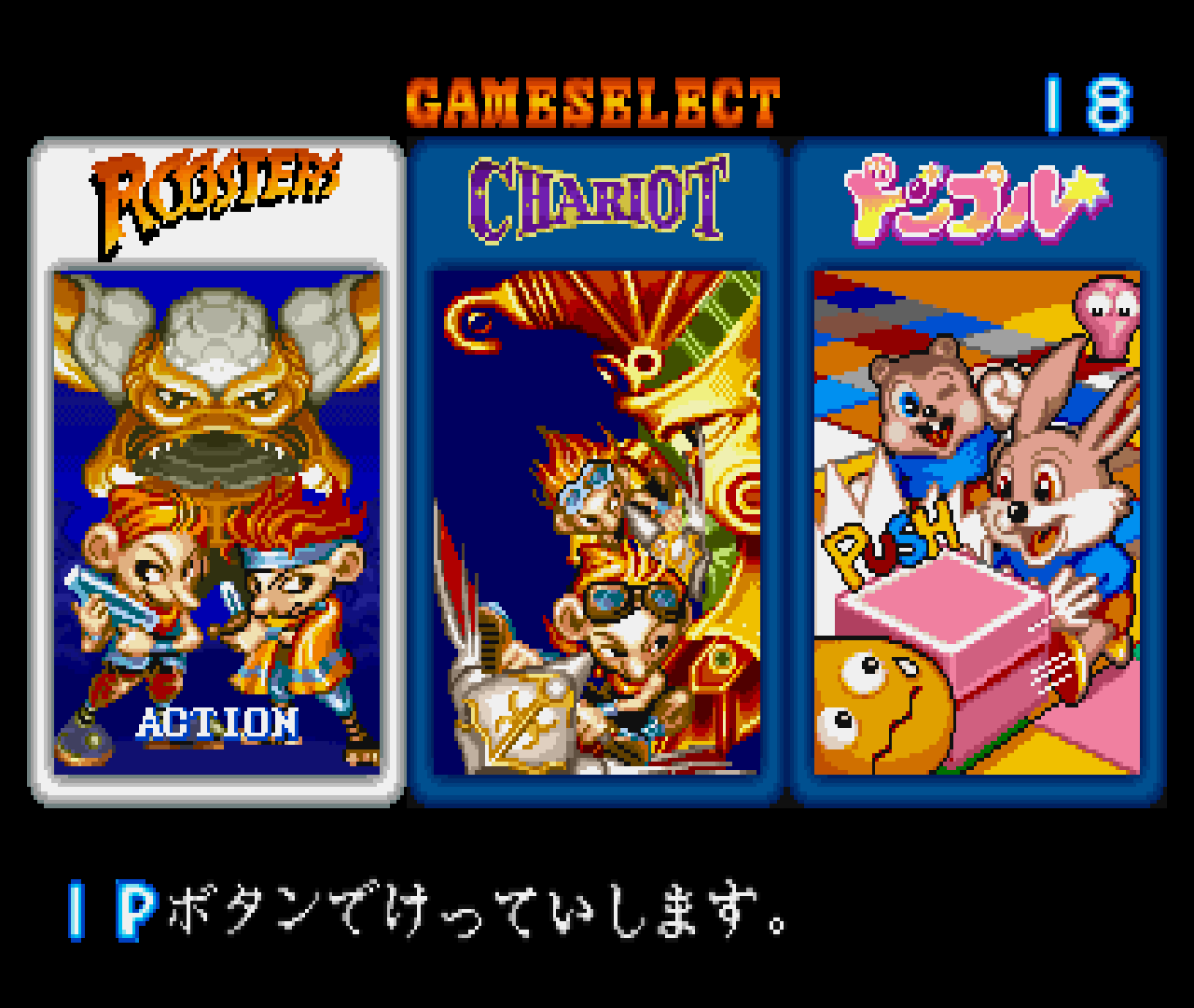 Figure 31 - The game select screen of Wonder 3 Arcade Gear