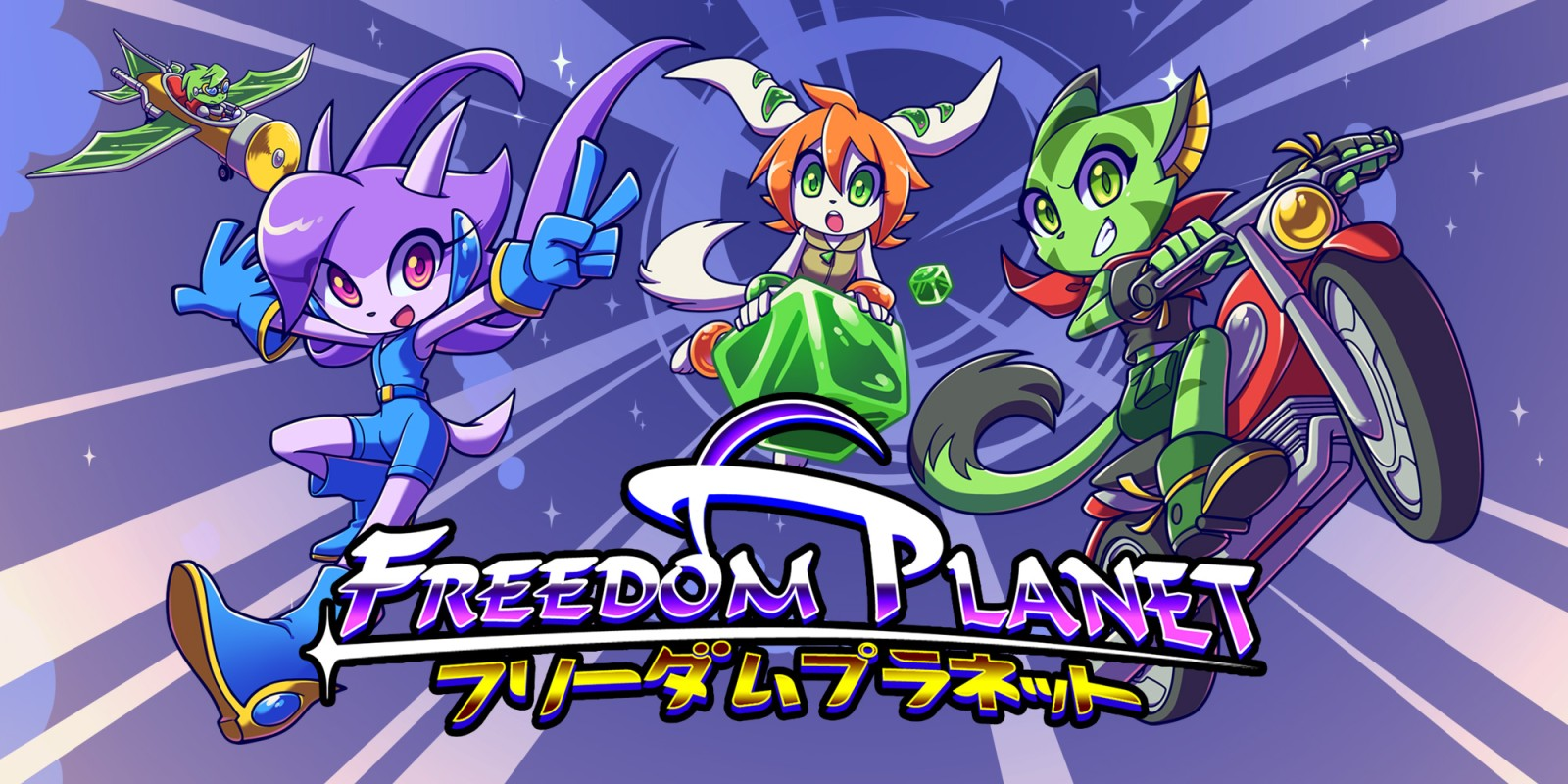 Figure 5 - Freedom Planet opening screen